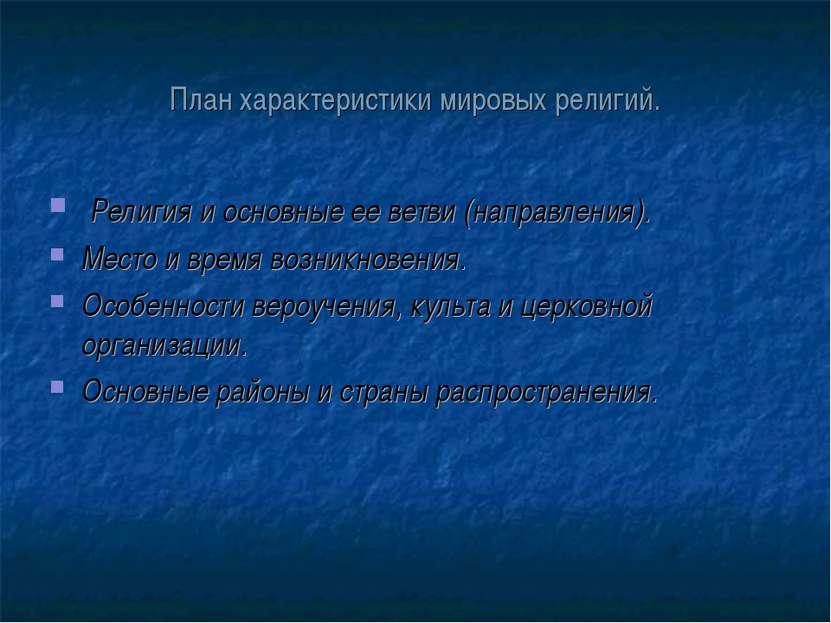 План характеристики мировых религий. Религия и основные ее ветви (направления...