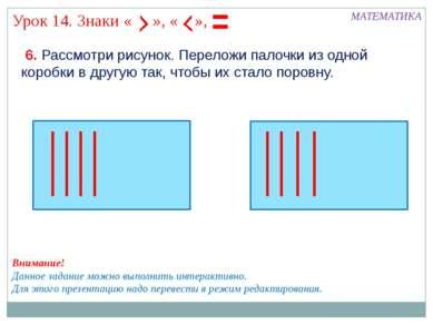 МАТЕМАТИКА 6. Рассмотри рисунок. Переложи палочки из одной коробки в другую т...