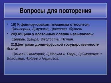 Вопросы для повторения 19) К финноугорским племенам относятся: 1)тиверцы, 2)м...