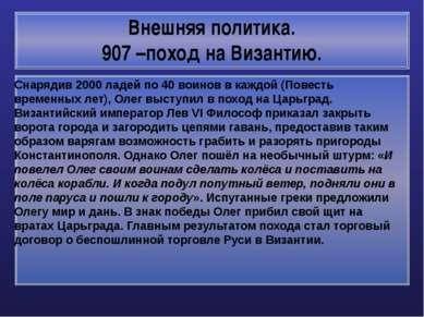 Внешняя политика. 907 –поход на Византию. Снарядив 2000 ладей по 40 воинов в ...