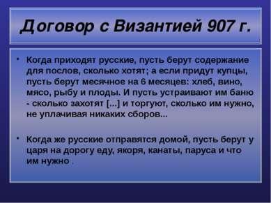 Договор с Византией 907 г. Когда приходят русские, пусть берут содержание для...