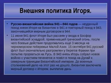 Внешняя политика Игоря. Русско-византийская война 941—944 годов — неудачный п...