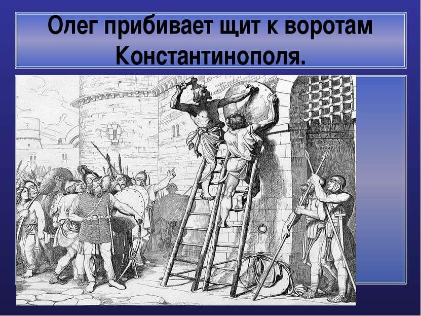 Олег прибивает щит к воротам Константинополя.