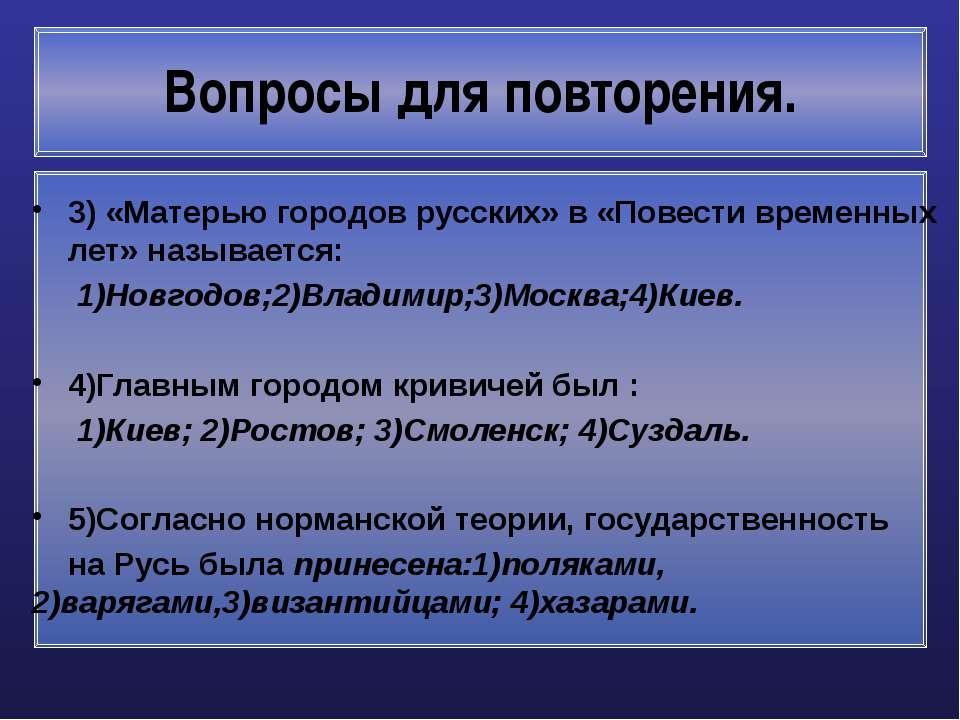 Вопросы для повторения. 3) «Матерью городов русских» в «Повести временных лет...