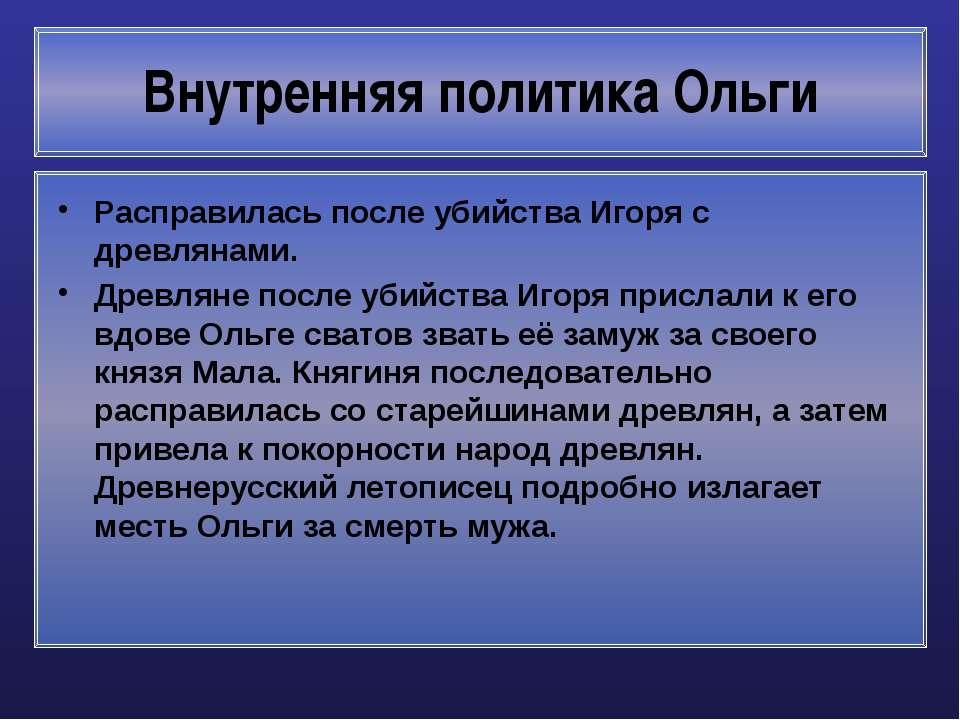 Внутренняя политика Ольги Расправилась после убийства Игоря с древлянами. Дре...