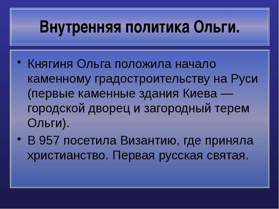 Внутренняя политика Ольги. Княгиня Ольга положила начало каменному градострои...