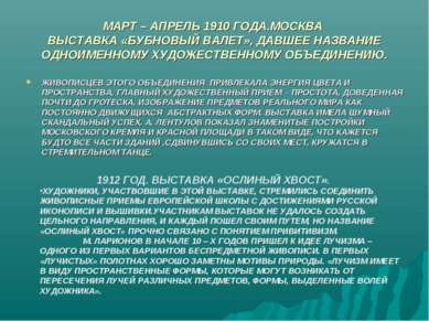 МАРТ – АПРЕЛЬ 1910 ГОДА.МОСКВА ВЫСТАВКА «БУБНОВЫЙ ВАЛЕТ», ДАВШЕЕ НАЗВАНИЕ ОДН...