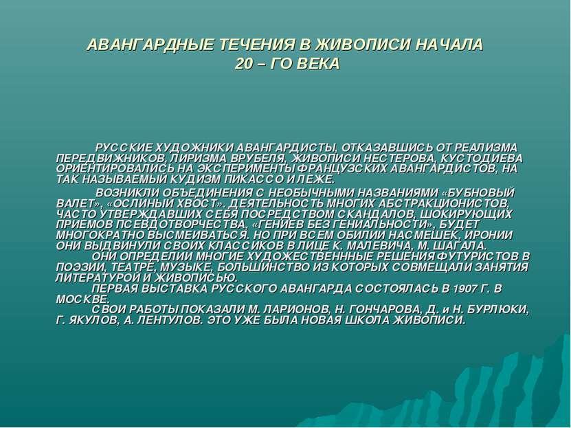 АВАНГАРДНЫЕ ТЕЧЕНИЯ В ЖИВОПИСИ НАЧАЛА 20 – ГО ВЕКА РУССКИЕ ХУДОЖНИКИ АВАНГАРД...