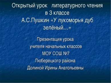 Открытый урок литературного чтения в 3 классе А.С.Пушкин «У лукоморья дуб зел...