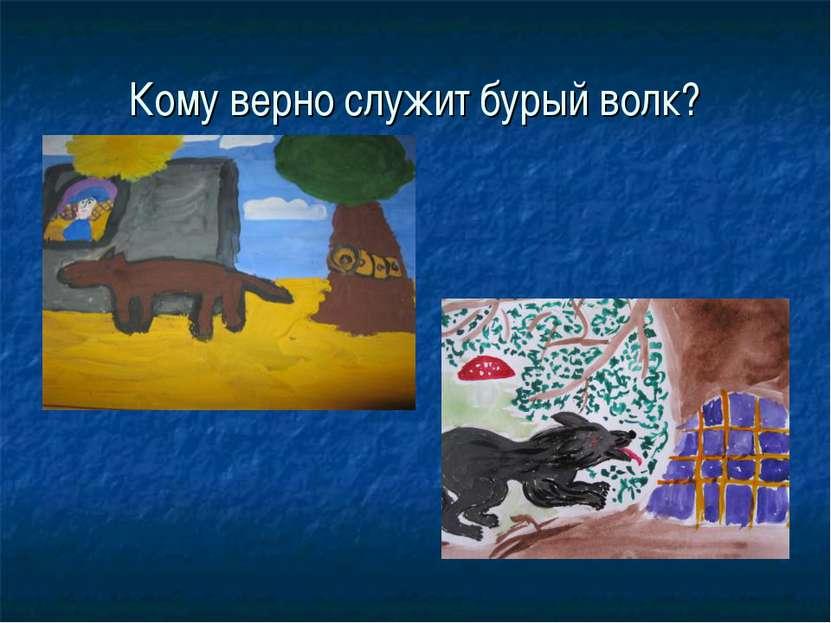 Кому верно служит бурый волк?