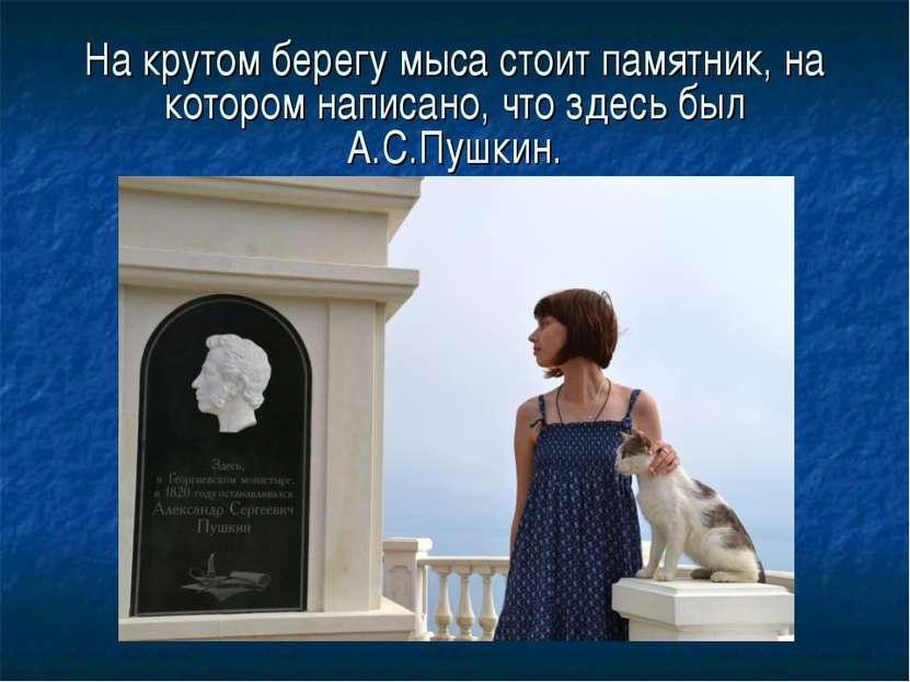 На крутом берегу мыса стоит памятник, на котором написано, что здесь был А.С....