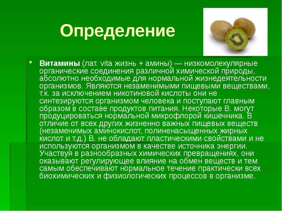 Определение Витамины (лат. vita жизнь + амины)— низкомолекулярные органическ...