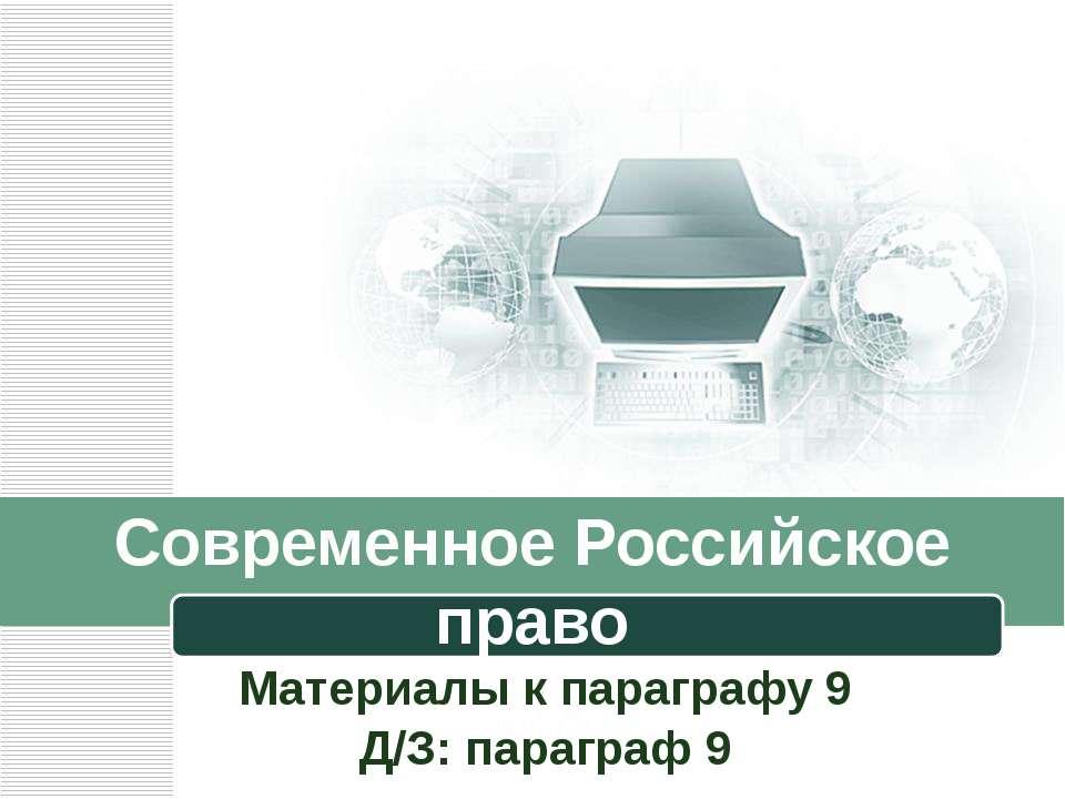 Современное Российское право Материалы к параграфу 9 Д/З: параграф 9