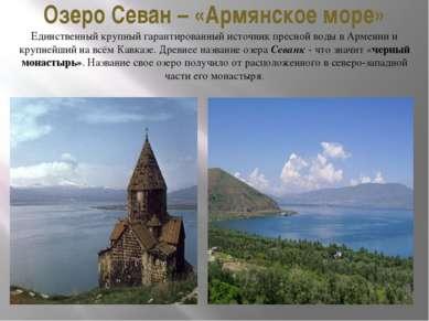Озеро Севан – «Армянское море» Единственный крупный гарантированный источник ...