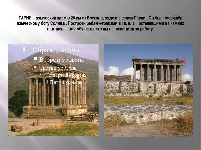 ГАРНИ – языческий храм в 28 км от Еревана, рядом с селом Гарни.. Он был посвя...