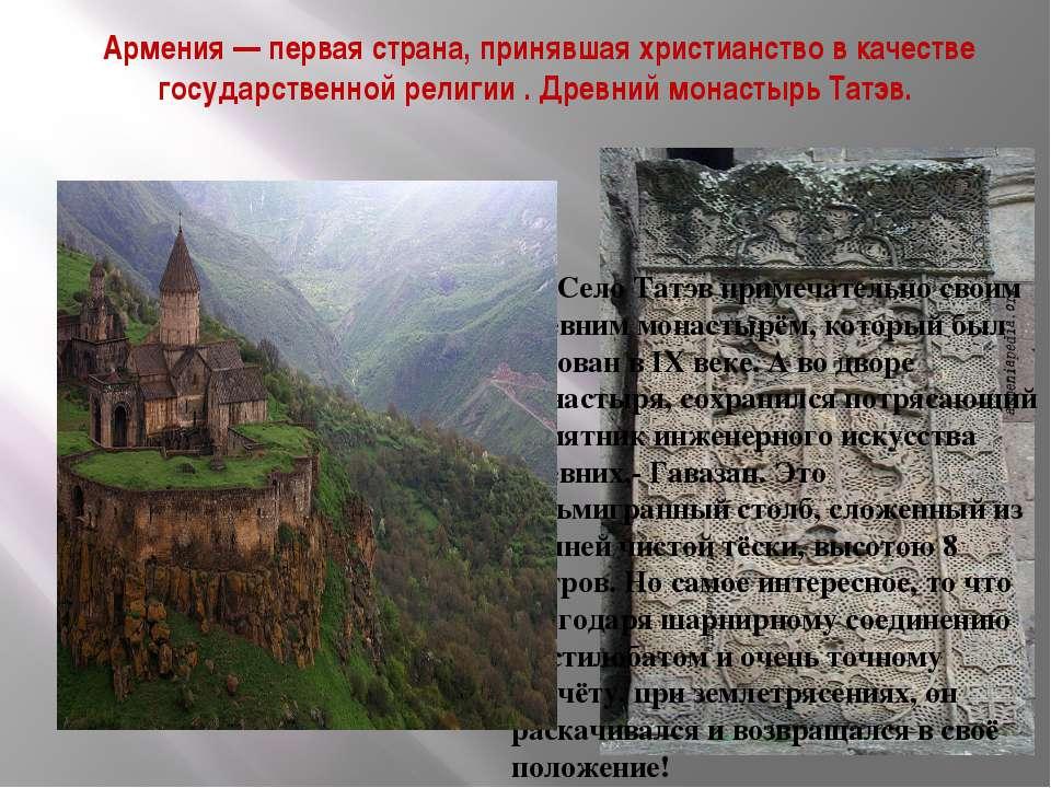 Село Татэв примечательно своим древним монастырём, который был основан в IX в...