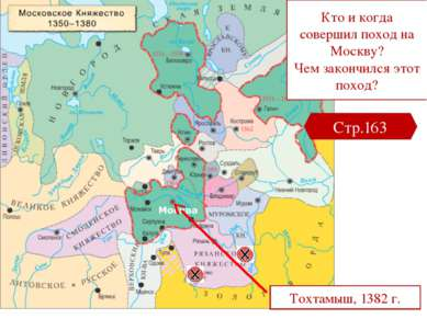 Значение Куликовской битвы Впервые русским войскам удалось одержать победу не...