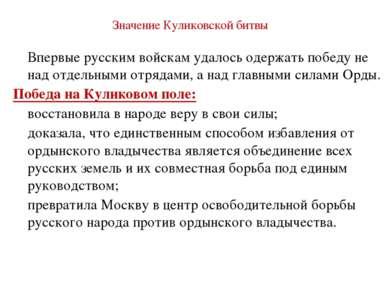 Невозможно быть русским, Непрядву сочтя за ручей, Не любя свой народ, Не полю...