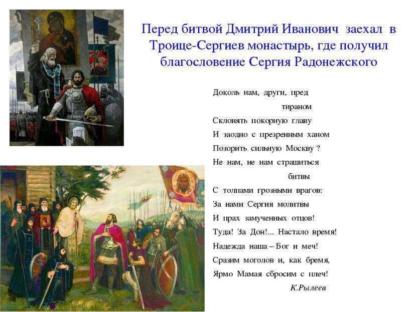 В августе 1380 г. под стягами Дмитрия собрались почти 150 тысяч человек во гл...