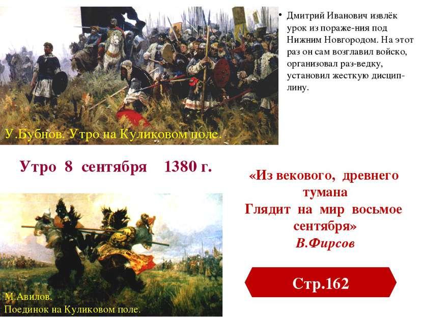 Монгольская конница Засадный полк
