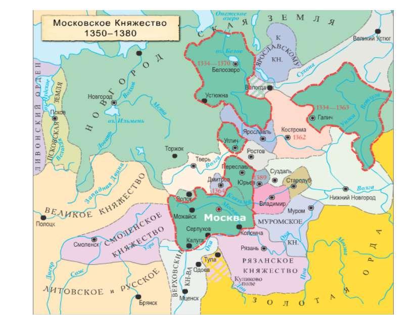 1359 г. – вступление на Московский престол Дмитрия Ивановича (внука Ивана Кал...