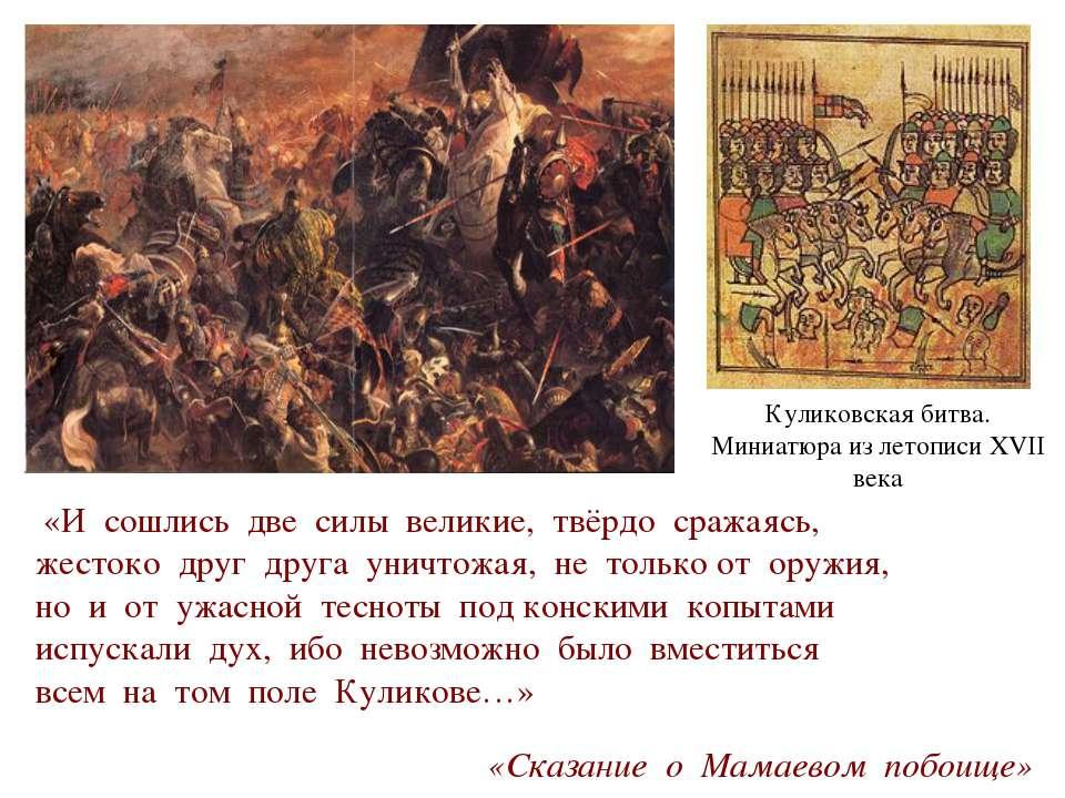 Дмитрий Донской на поле Куликовом