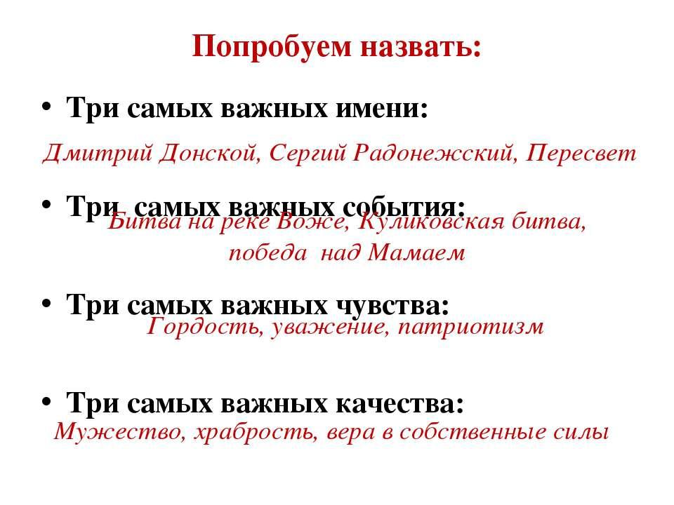 Как вы понимаете эти слова? «Московское государство родилось на Куликовом пол...