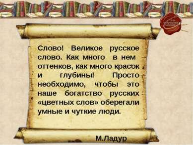 Слово! Великое русское слово. Как много в нем оттенков, как много красок и гл...