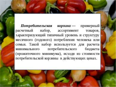 Потребительская корзина— примерный расчетный набор, ассортимент товаров, хар...
