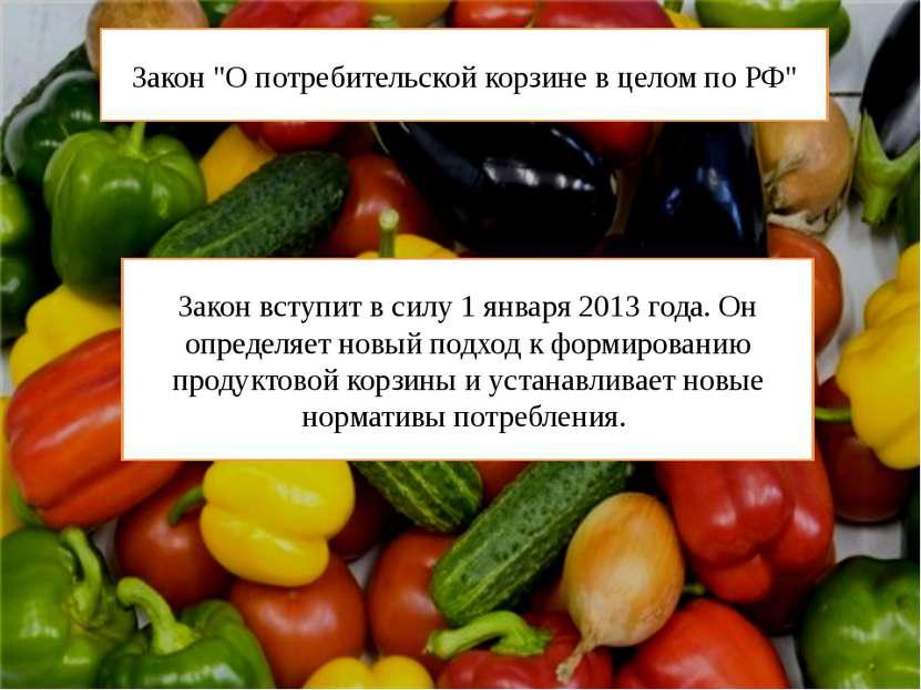 """Закон """"О потребительской корзине в целом по РФ"""" Закон вступит в силу 1 января..."""