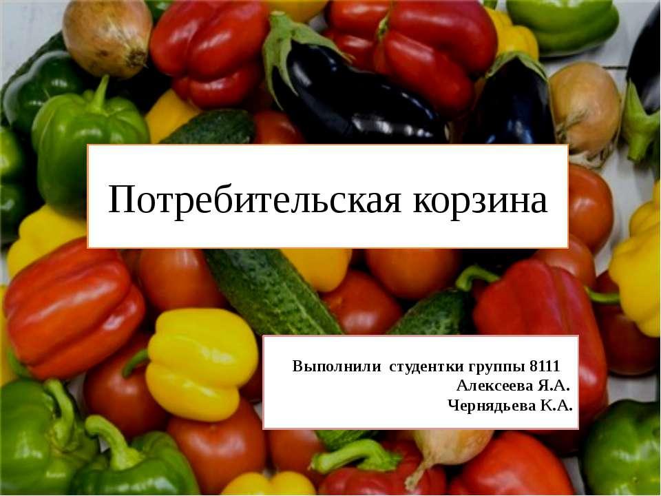 Потребительская корзина АлекВВ Выполнили студентки группы 8111 Алексеева Я.А....