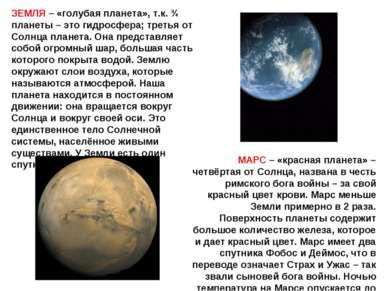 ЗЕМЛЯ – «голубая планета», т.к. ¾ планеты – это гидросфера; третья от Солнца ...