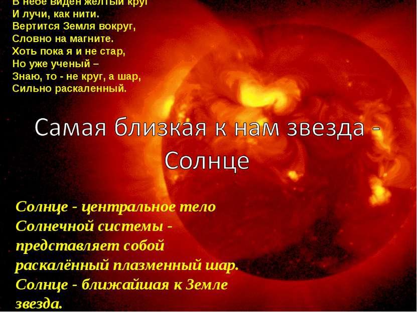 Солнце - центральное тело Солнечной системы - представляет собой раскалённый ...