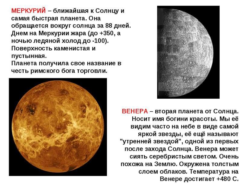 МЕРКУРИЙ – ближайшая к Солнцу и самая быстрая планета. Она обращается вокруг ...