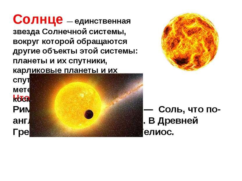 Что означает имя Солнце? Римляне называли Солнце — Соль,что по-английски оз...