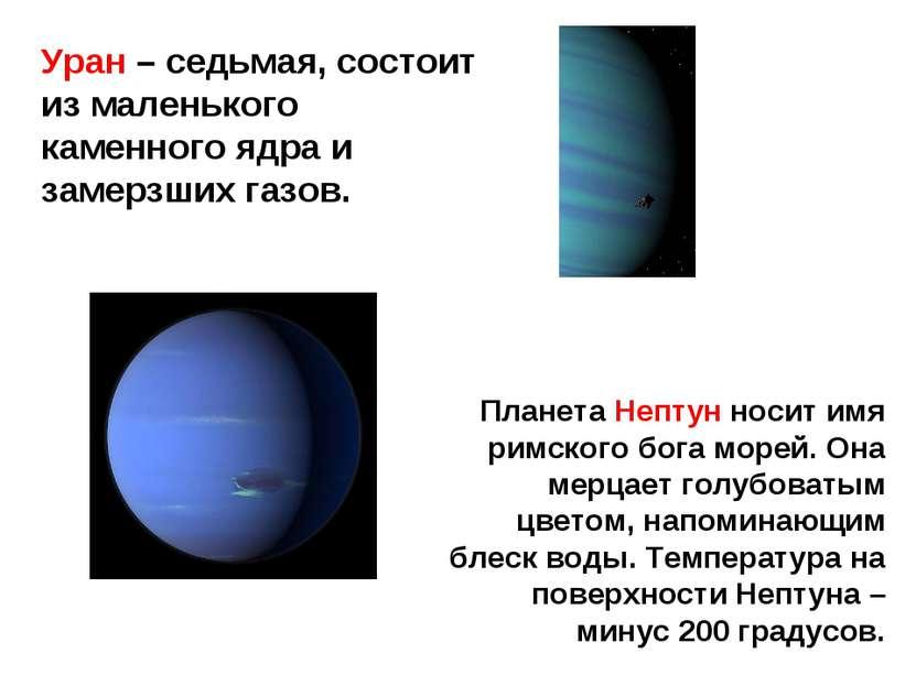 Уран – седьмая, состоит из маленького каменного ядра и замерзших газов. Плане...