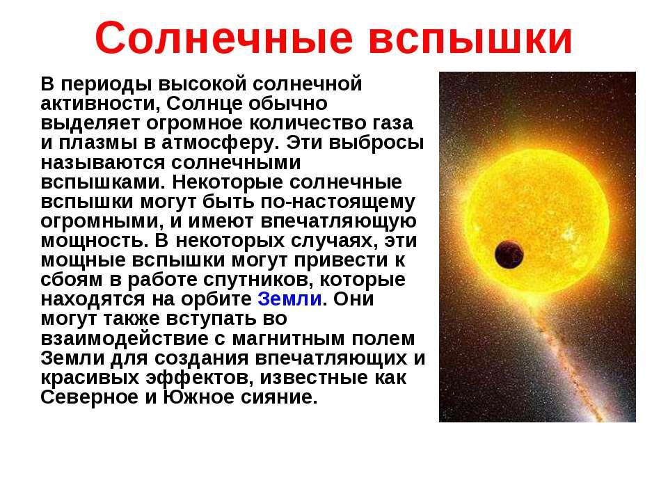Солнечные вспышки В периоды высокой солнечной активности, Солнце обычно выдел...