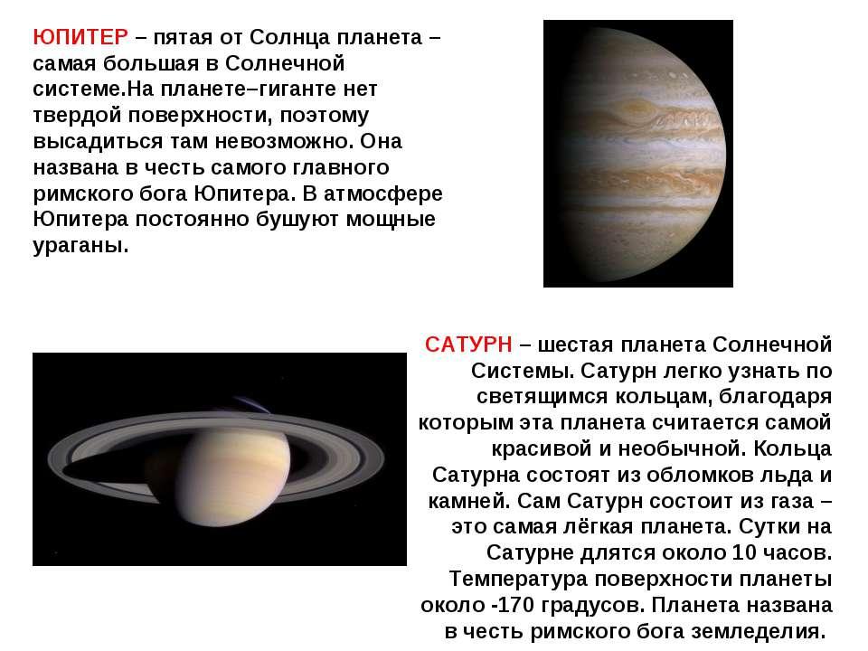 ЮПИТЕР – пятая от Солнца планета – самая большая в Солнечной системе.На плане...