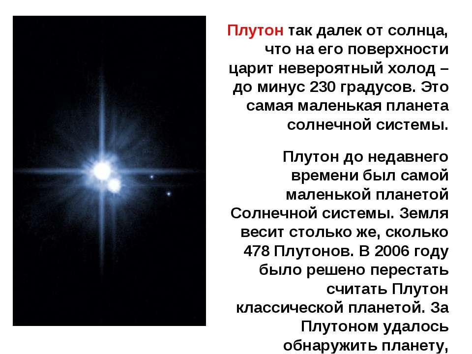 Плутон так далек от солнца, что на его поверхности царит невероятный холод – ...