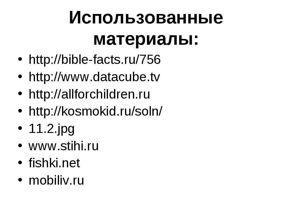 Использованные материалы: http://bible-facts.ru/756 http://www.datacube.tv ht...