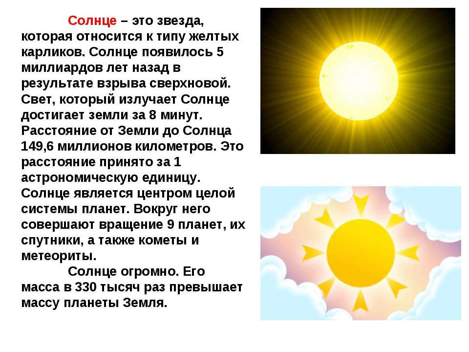 Солнце – это звезда, которая относится к типу желтых карликов. Солнце появило...