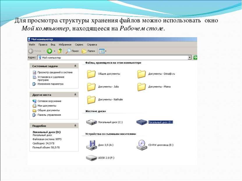 Для просмотра структуры хранения файлов можно использовать окно Мой компьютер...