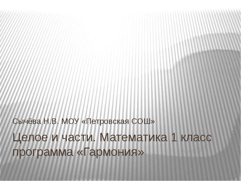 Целое и части. Математика 1 класс программа «Гармония» Сычёва Н.В. МОУ «Петро...