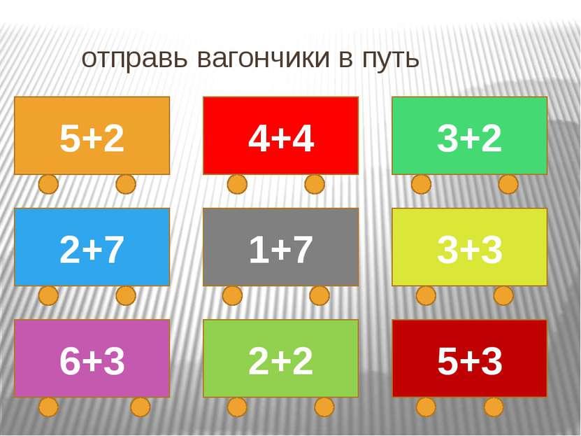 отправь вагончики в путь 5+2 2+7 6+3 4+4 1+7 2+2 5+3 3+3 3+2