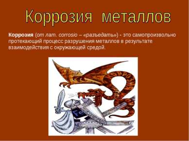 Коррозия (от лат. corrosio – «разъедать») - это самопроизвольно протекающий п...