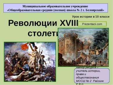 Революции XVIII столетия Муниципальное образовательное учреждение «Общеобразо...