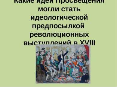 Какие идеи Просвещения могли стать идеологической предпосылкой революционных ...