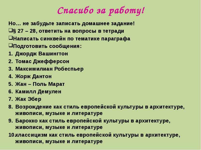 Спасибо за работу! Но… не забудьте записать домашнее задание! § 27 – 28, отве...