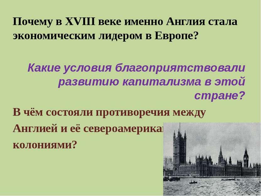 Почему в XVIII веке именно Англия стала экономическим лидером в Европе? Какие...