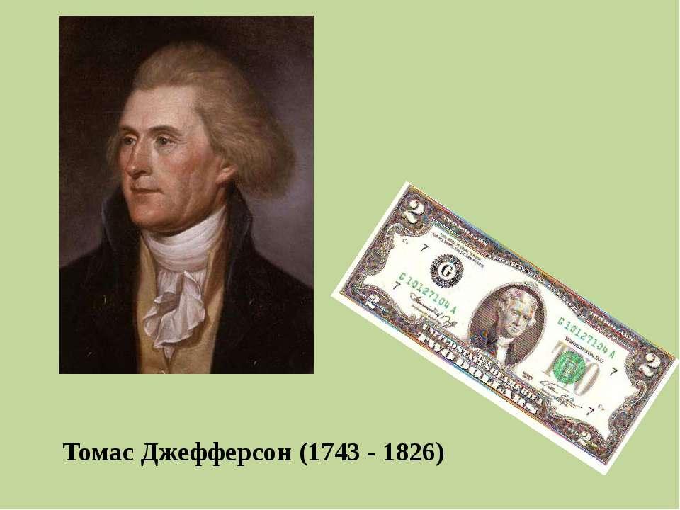 Томас Джефферсон (1743 - 1826)